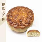 月餅 横浜中華街名物 お土産 椰蓉大月餅