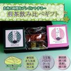 ショッピングスイーツ お茶 ギフト 新茶2種 スイーツセット 日本茶 パウンドケーキ 掛川茶