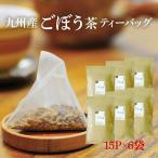 ごぼう茶 国産 ティーバッグ ランキング 送料無料15P×6セット