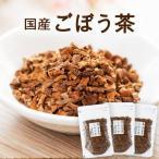 ごぼう茶 ランキング 国産 70g×3袋セット