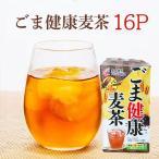 胡麻麦茶 16P 効果 ごま麦茶 送料無料 ゴマペプチド