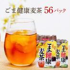 胡麻麦茶 ティーパック ティーバッグ ゴマペプチド 40P+16P ごま麦茶 350ml換算で72本分