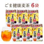 胡麻麦茶 ティーパック ティーバッグ ごま麦茶 40P×6袋セット 大量3kg