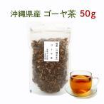 ゴーヤ茶 ノンカフェイン 健康茶 沖縄県産 50g 送料無料 お試し