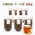 ゴーヤ茶 国産 沖縄産 大容量お得パック 50g×10セット