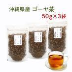 ゴーヤ茶 ノンカフェイン 健康茶 沖縄県産 50g×3袋セット