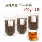 沖縄県産 ゴーヤ茶 ノンカフェイン 健康茶 50g×6袋セット