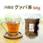 国産 グァバ茶 お徳用 400g