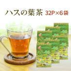 ハスの葉茶 6袋セット ノンカフェイン