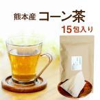 コーン茶 ティーバッグ ティーパック とうもろこし茶 国産