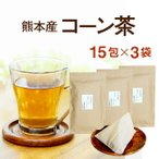 コーン茶 ティーバッグ ティーパック とうもろこし茶 国産 15P×3(360g)