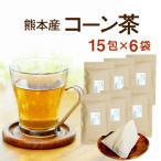 コーン茶 ティーバッグ ティーパック とうもろこし茶 国産 15P×6袋セット(720g)
