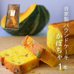 お歳暮 ギフト パウンドケーキ かぼちゃ味 プレゼント