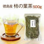 柿の葉茶 大容量 100g×5袋セット