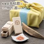 鰹節 ミニ削り器セット 風呂敷包装付き gift ギフト