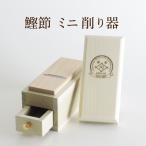 鰹節削り器 コンパクト ミニ 手のひらサイズ 枕崎産 極ミニ鰹箱
