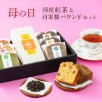 敬老の日 プレゼント お菓子 おかし 和紅茶とパウンドケーキのスイーツ お茶 風呂敷 自家製いせぶらパウンド6個 gift ギフト