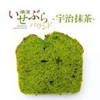 お菓子 おかし スイーツセット sweets パウンドケーキ 「宇治抹茶」ピース プレゼント gift
