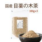 目薬の木茶 国産 100g×3袋セット 目藥 メグスリの木