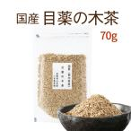 目薬の木茶 70g 国産 目藥 メグスリ の 木