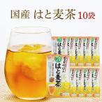 はと麦茶ティーバッグ 6g×24p×10袋 ハトムギ茶 ティーパック