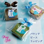 ギフト パウンドケーキ ワンカットタイプ 個包装ラッピン プチプレゼント