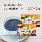 ノンカフェイン コーヒー たんぽぽコーヒー お試し2袋セット