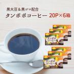 たんぽぽコーヒー ノンカフェイン 飲み物 6袋セット