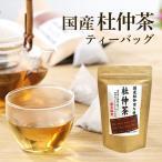 杜仲茶 国産 ノンカフェイン 健康茶 ティーパック 3gx15