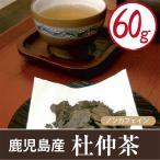 杜仲茶 60g 鹿児島産