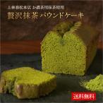 母の日 ギフト お菓子 おかし スイーツセット sweets パウンドケーキ 抹茶 プレゼント gift