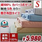 ショッピングカバー 布団カバー シングル 3点セット 無地 綿100% (コットン100%) 送料無料 天然繊維 掛けふとん 敷きふとん 枕カバー 日本製