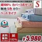 ショッピングカバー 布団カバー シングル 3点セット 無地 綿100% (コットン100%) 送料無料 天然繊維 掛けふとん BOXシーツ 枕カバー 日本製