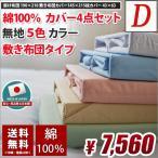ショッピングカバー 布団カバー ダブル 4点セット 無地 綿100% (コットン100%) 送料無料 天然繊維 掛けふとん 敷きふとん 枕カバー 洗える 日本製
