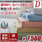 ショッピングカバー 布団カバー ダブル 4点セット 無地 綿100% (コットン100%) 送料無料 天然繊維 掛けふとん BOXシーツ 枕カバー 洗える 日本製
