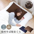 そばがら枕 そば殻まくら 日本製 43×63cm 高さ調整可