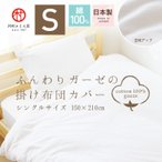 ふんわりやわらか綿100%ガーゼ 掛け布団カバー / シングルサイズ日本製 綿100%ガーゼ使用 ガーゼカバー