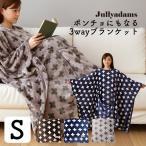 着る毛布 ポンチョ ブランケット シングルサイズ ポンチョにもなる3wayブランケット 軽くてあったかフランネル毛布 Jullyadams ジュリーアダムス jad-004-3way