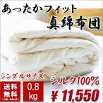 真綿布団 シングル 送料無料 春秋 掛け布団 シルク100% 絹 真綿ふとん 外生地 綿100% コットン100% 天然繊維  0.8キロ 150cm×210cm 掛布団 掛けふとん