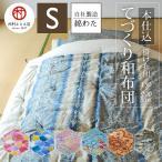 てづくり和布団 掛け布団 シングルサイズ/150×200cm 中わた3.0kg綿布団 綿布団 和ふとん めんふとん