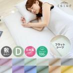 ショッピングフラット フラットシーツ 敷き布団カバー ダブルサイズ 日本製 綿100%ナチュラルカラー12色 送料無料