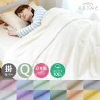 掛け布団カバー クイーンサイズ 日本製 綿100%ナチュラルカラー12色 送料無料