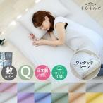 ワンタッチシーツ 敷き布団カバー クイーンサイズ 日本製 綿100%ナチュラルカラー12色 送料無料