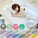 ワンタッチシーツ 敷き布団カバー シングルサイズ 日本製 綿100%ナチュラルカラー12色 送料無料