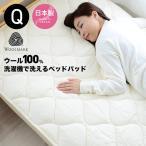 ウールベッドパッド/敷きパッド クイーンサイズ 日本製