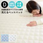 抗菌防臭 洗えるベッドパッド 敷きパッド ダブルサイズ 抗菌防臭わた 東レセベリス使用 洗濯機で洗える清潔ベッドパッド くらしんぐ krs-t002-d