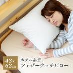 枕 ホテル仕様 パイプ入り 送料無料 43×63 肩こり 首こり 高め 約20cm 高品質 快眠 安眠 まくら おすすめ