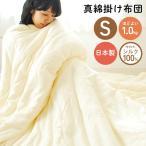 真綿布団 シングル 国産 日本製 送料無料 春秋用 掛け布団 シルク100% 絹 真綿ふとん 外生地 綿100% コットン100% 天然繊維