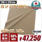 カシミヤ 100% 毛布 日本製 高級 毛布 大判 大きめ ブランケット シングル 天然素材 140cm×200cm キャメルブラウン カシミヤ毛布 膝掛け ひざ掛け 膝かけ 送