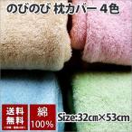 枕カバー のびのび 綿100% やさしい肌触り タオル地